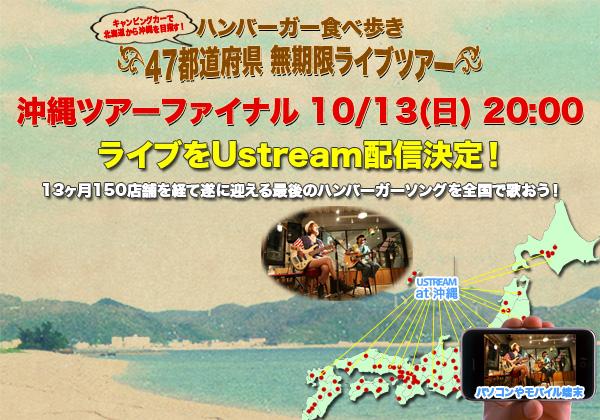 OkinawaUstream