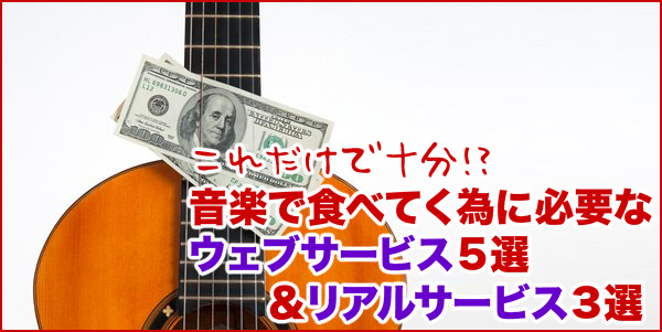 make-money-with-music