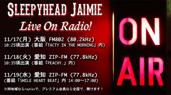【11/17(月)-19(水)】関西・東海ラジオ出演ミニツアーに行きます!