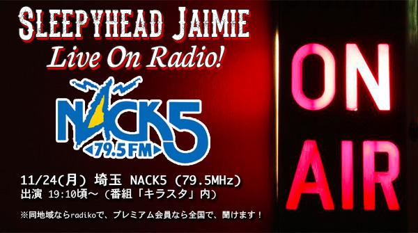 【11/24(月)】埼玉NACK5ラジオ生出演します!