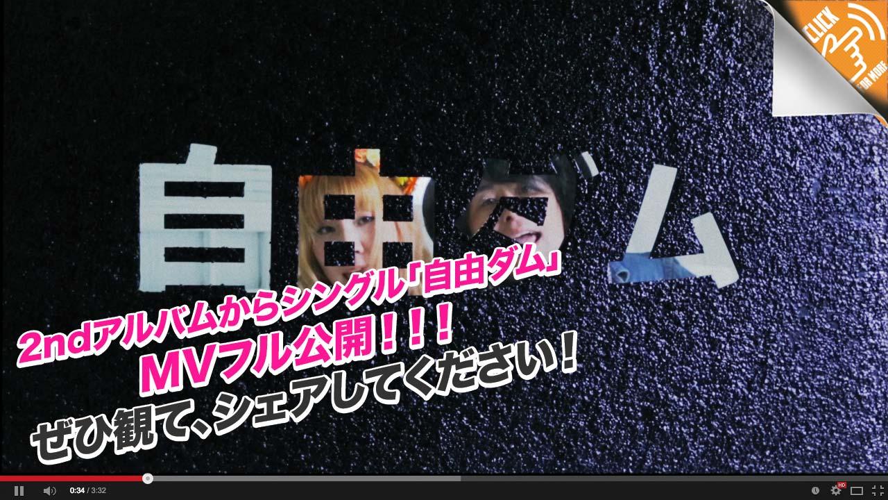 2ndアルバムからシングル「自由ダム」MVフル公開されました!