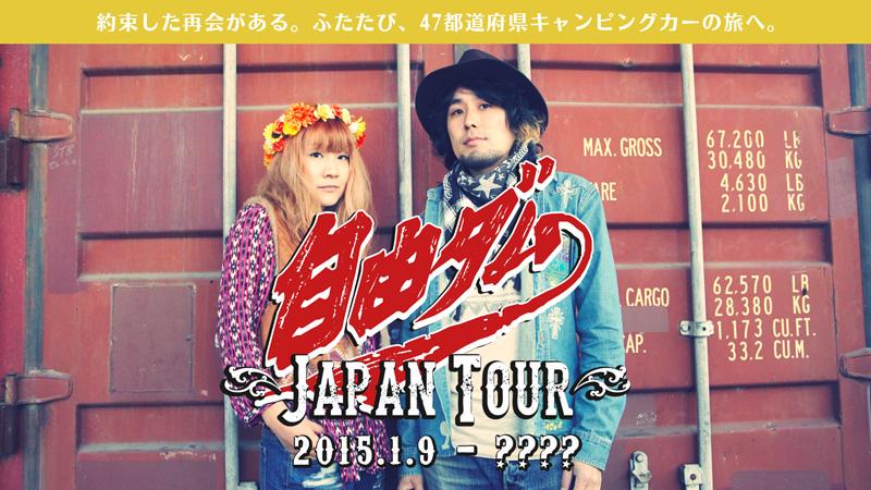 【正式発表】再び、47都道府県の旅に出ます!!