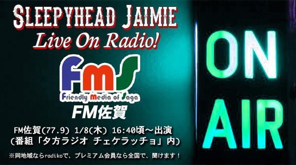【ラジオ生出演!】FM佐賀(77.9) 1/8(木) 16:40頃〜