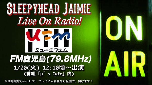 【ラジオ生出演!】FM鹿児島(79.8MHz) 1/20(火) 12:10頃〜出演
