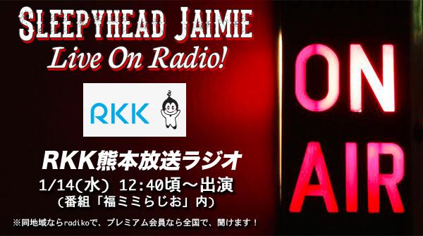 【ラジオ生出演!】RKK熊本放送ラジオ 1/14(水) 12:40頃〜出演