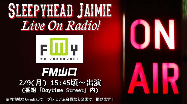 【ラジオ生出演!】FM山口 2/9(月) 15:45頃〜