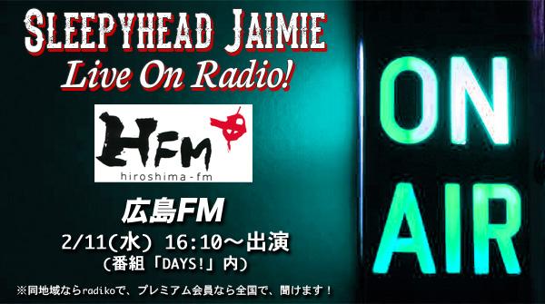 【ラジオ生出演!】広島FM 2/11(水) 16:10〜