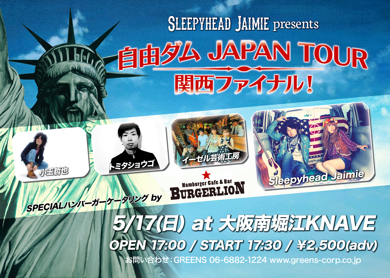 「自由ダム JAPAN TOUR」関西ファイナル主催間近!チケット発売&予約受付中!