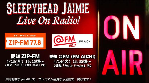 愛知ラジオ2日連続生出演します!
