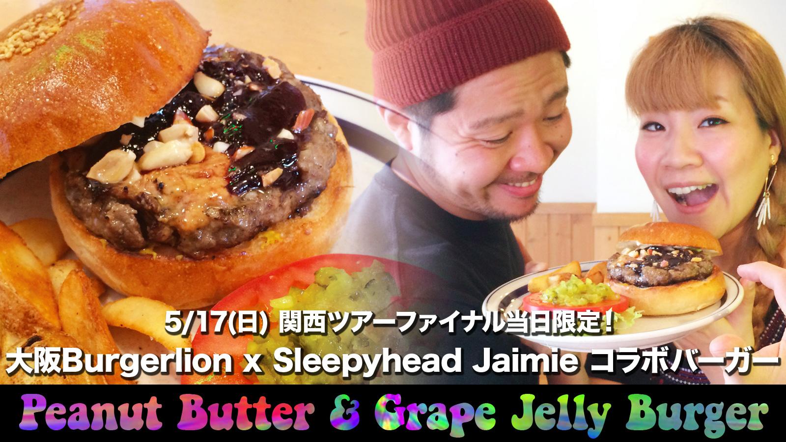 5/17(日) 関西ツアーファイナル当日限定バーガー発表!