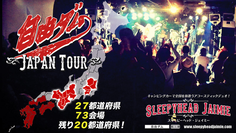 #自由ダム JAPAN TOUR、残り20都道府県!
