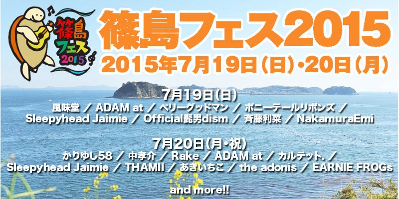 『愛知・篠島フェス2015』7/19(日)・20(祝)両日出演決定!