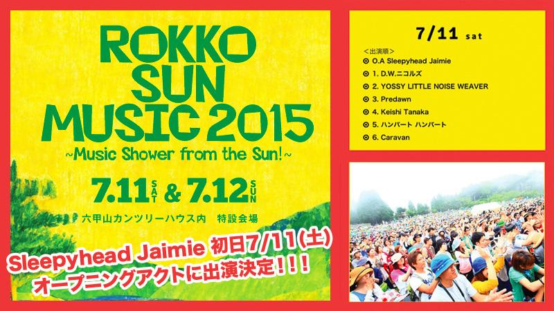 【7/11(土)】神戸六甲山の野外フェス「Rokko Sun Music」オープニングアクト出演決定!