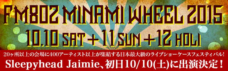 【ニュース】10/10(土) MINAMI WHEEL 2015 出演決定!