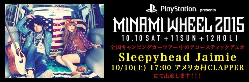 MINAMI WHEEL 2015 出演時間/場所 発表!