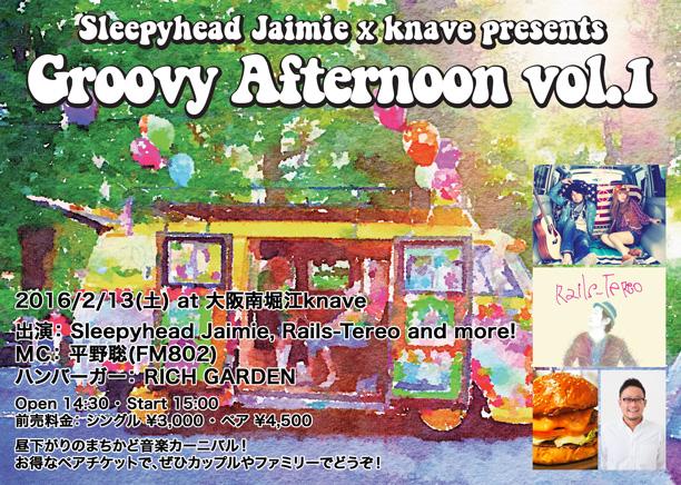 【2/13(土)】主催イベントin大阪!昼下がりのまちかど音楽カーニバル「Groovy Afternoon vol.1」開催決定!