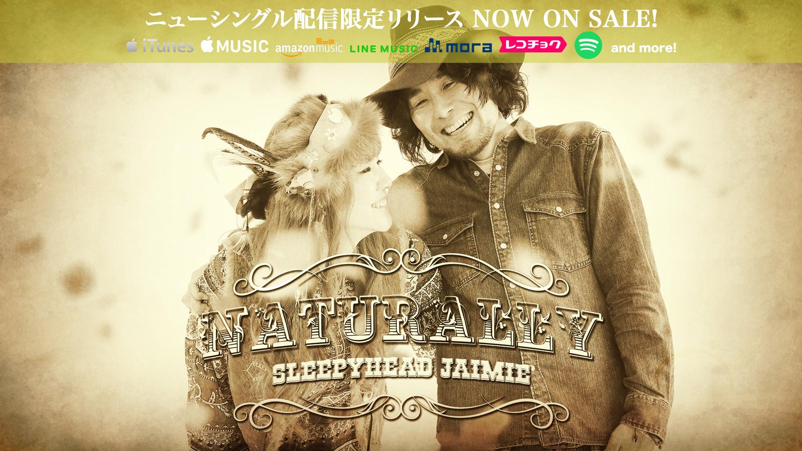 ニューシングル Naturally (ナチュラリー) 配信限定リリース NOW ON SALE!