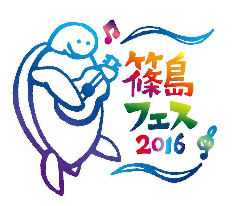 【7/17(日)】愛知 篠島フェス2016出演します!