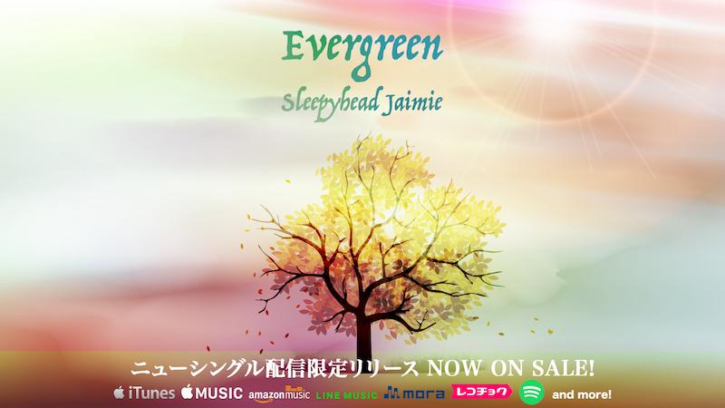 ニューシングル Evergreen(エバーグリーン)配信限定リリース NOW ON SALE!